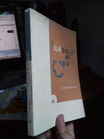 追求象征的力量:关于西方修辞思想的思考 2005年2印3000册  未阅美品 自然旧