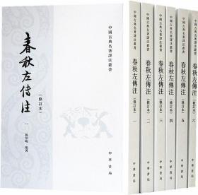 春秋左传注杨伯峻中华书局繁体竖排中国历史书籍古代史正版