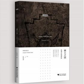 神王之国:良渚古城遗址 (良渚文明丛书)