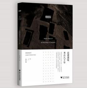 良渚遗址考古八十年(良渚文明丛书)
