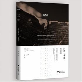 内敛与华丽:良渚陶器(良渚文明丛书)