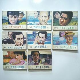 电视剧连环画:万水千山总是情 1-8册全