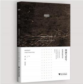 图画与符号:良渚原始文字(良渚文明丛书)