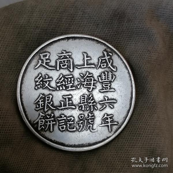传世美品 咸丰六年 上海正记 稀少银元 重26.8克左右