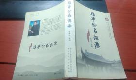 睢宁地名探源(徐州地方文献)