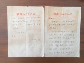著名编辑,学者【钟叔河】信札一通 二页  上款  著名历史学家【刘修明】 保真