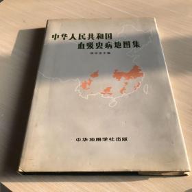 中华人民共和国吸血虫病地图集