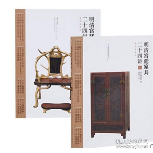 明清宫廷家具二十四讲