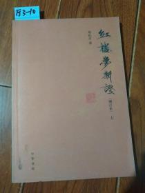 红楼梦新证(上)增订本。周汝昌/著。中华书局【货号:厅3-10】自然旧。正版,详见书影。