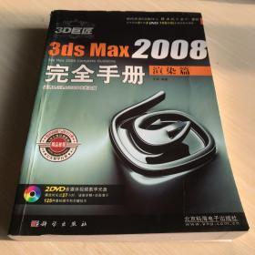 3ds Max2008完全手册:渲染篇(适用8.0/9.0/2008中英文版)