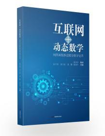 互联网+动态数学网络画板推进数学教学变革(新版)