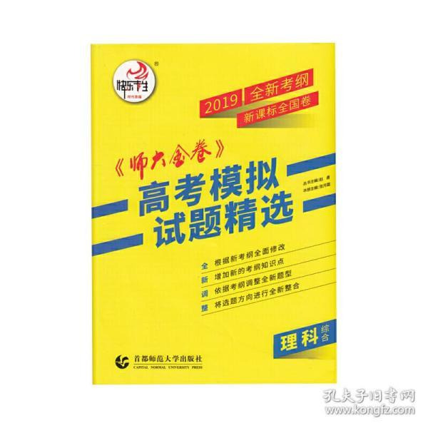 2017全国(II)卷 师大金卷高考模拟试题精选·理科综合