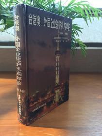 台港澳、外国企业驻沪机构年鉴(1999 年版)