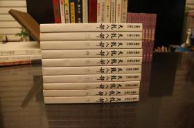 明河社袖珍油画版 金庸武侠  《天龙八部》 全10册  不同版次  私藏品佳
