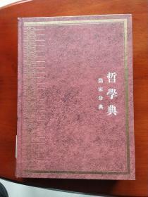 中华大典  哲学典  儒家分典 (四)