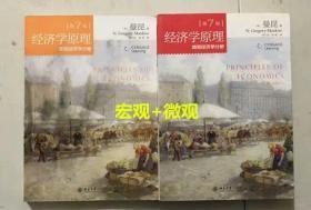 二手正版 经济学原理 曼昆 微观+宏观分册 第7版中文版 北京大学