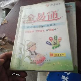 燎原教育·全易通·小学数学(3年级下)(配苏教版)(2014春)