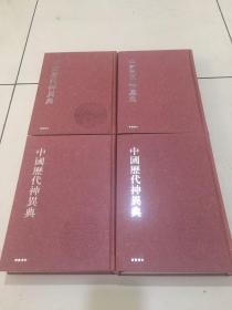 中国历代神异典 全套四册 精装