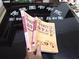 中国智慧故事大全 上下   货号32-2