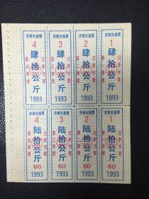 济南市煤票22张(未使用)