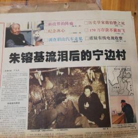 朱镕基流泪后的宁边村,纪念冰心,有冰心写给《南方周末》的手迹。著名史学家翦伯赞自杀之谜。《南方周末》
