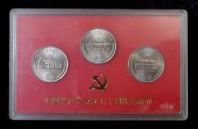 中国共产党成立七十周年五元纪念币一套