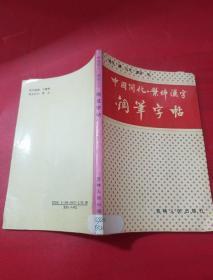 中国简化繁体汉字钢笔字帖