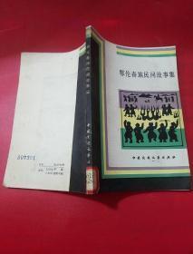 鄂伦春族民间故事集