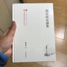 简帛研究论集