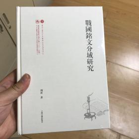 战国铭文分域研究