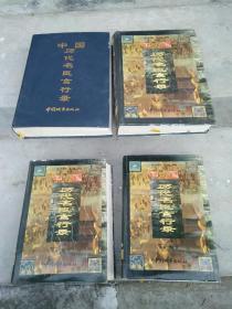 中国历代名臣言行