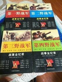 一.二.三.四野战军战事全记录(全四册)