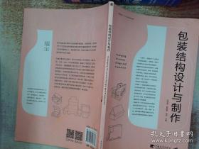 """中国高等院校""""十三五""""精品课程规划教材-包装结构设计与制作"""