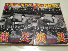 中国人民解放军,演义,