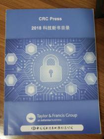2018CRC Press科技新书目录