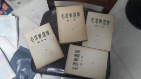 一版一印 毛泽东选集 第一卷 第二卷 第三卷 第四卷 四卷合售