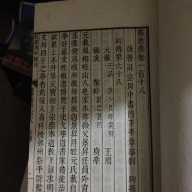 钦定旧唐书(涵芬楼影印,四册)