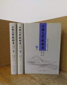 中国文学史新著