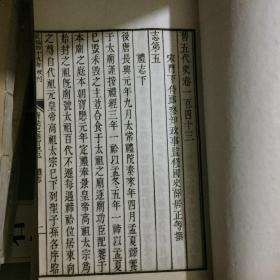 钦定旧五代史(涵芬楼影印,4册)