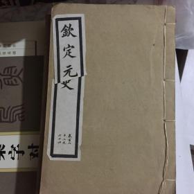 钦定元史(涵芬楼影印,4册)