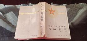 中国人民解放军将帅名录 2