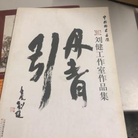 中国国家画院2012刘健工作室作品集