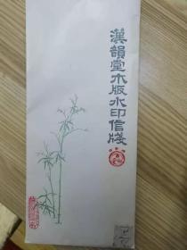 汉韵堂木板水印信笺 张子祥蔬果小笺 之二 五种 图案 30 张 一 袋 包 挂刷