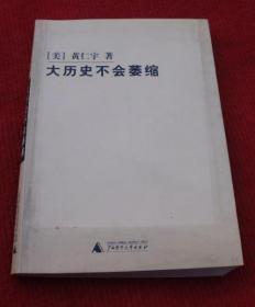 黄仁宇--大历史不会萎缩--正版书,一版一印--B2