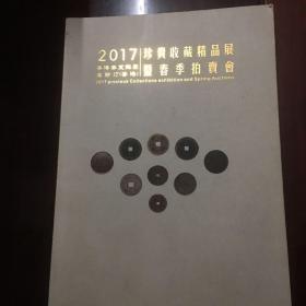 2017珍贵收藏精品展