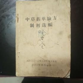 中草药单验方制剂选编(文革时期贵州凯里地区苗药秘方)