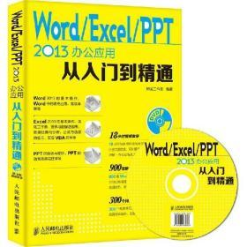 Word/Excel/PPT