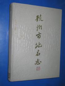 杭州市地名志