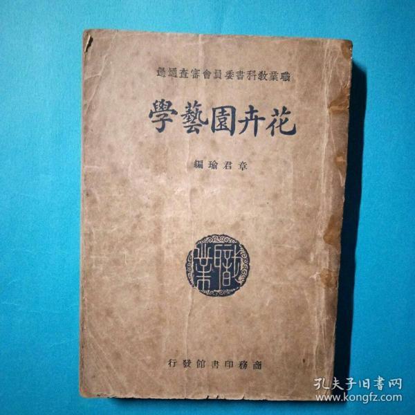 花卉园艺学 职业教科书委员会审查通过  章君瑜编 民国版