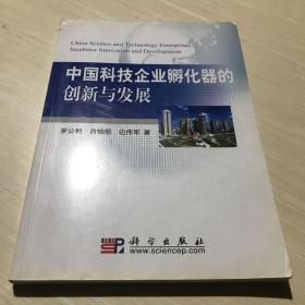 中国科技企业孵化器的创新与发展